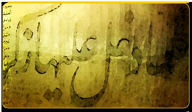 http://aliselvi.com/wp-content/uploads/2016/05/mouldy_old_parchment-001.png